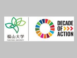 行動の10年(Decade of Action)