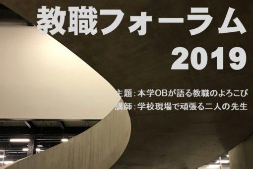 【大学教育センター】教職フォーラム2019を開催!