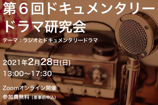 【メディア・映像学科】ラジオとドキュメンタリードラマをテーマとした研究会を開催!