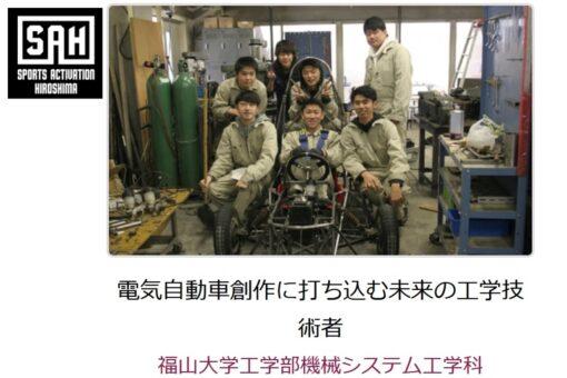 【機械システム工学科】電気自動車創作で取材を受けました!