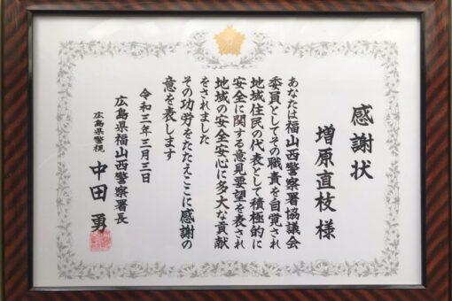 【心理学科】福山西警察署長から感謝状授与!―春から警察官に―