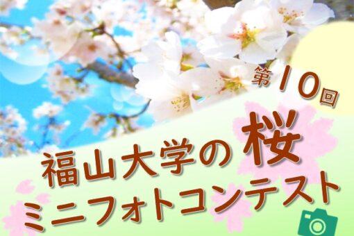【学生課】第10回「福山大学の桜」ミニフォトコンテスト開催!