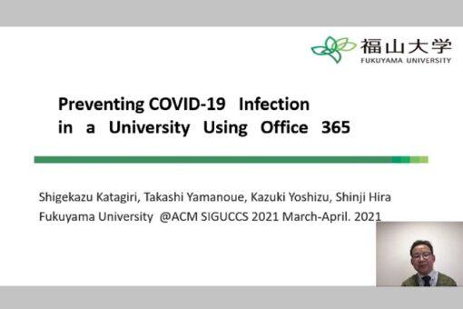 【危機対策本部】ICTを使った新型コロナウイルス予防対策事例を国際会議で発表!
