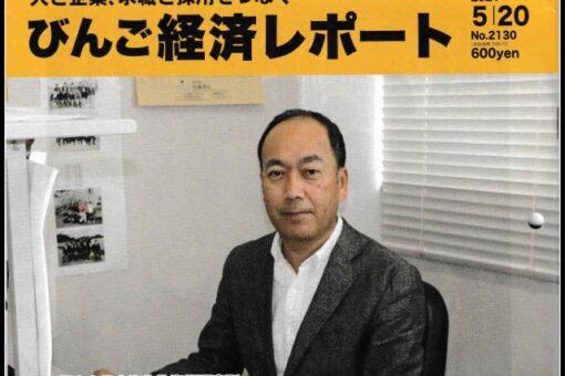 【内海生物資源研究所】有瀧所長 びんご経済レポートの表紙に登場