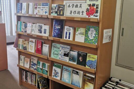 【附属図書館】本学教員著作コーナー:先生方、こんなことを研究してるんですね!