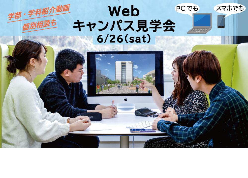 Webキャンパス見学会