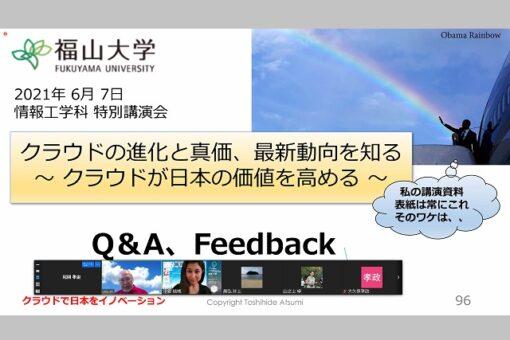 【情報工学科】特別講演会「クラウドの進化と真価」を開催!