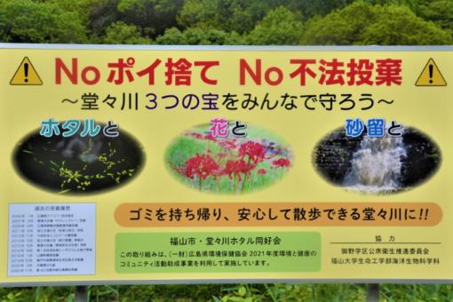 【海洋生物科学科】学生が創作した看板が完成!!~福山市堂々公園~