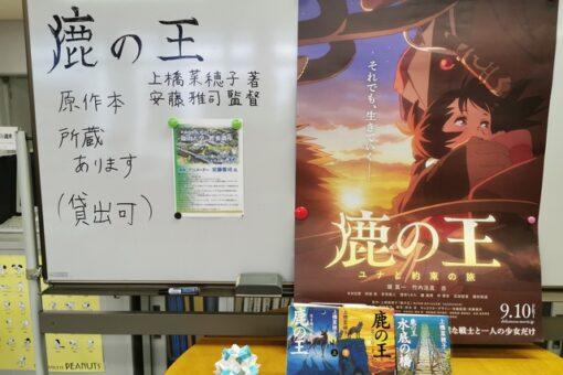 【図書館】安藤雅司氏監督作品の映画『鹿の王:ユナと約束の旅』ポスター・原作の展示!