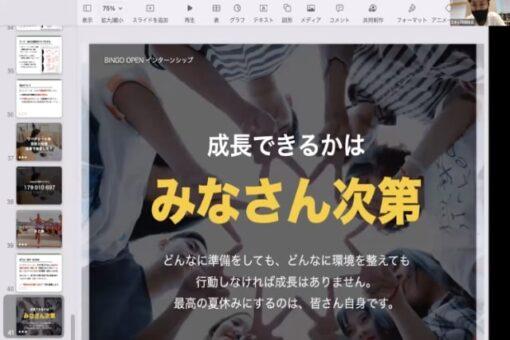 【自分未来創造室】オンラインでインターンシップ事前研修会を実施!