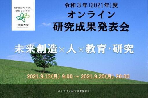 【社会連携センター】研究成果発表会をオンラインで開催!